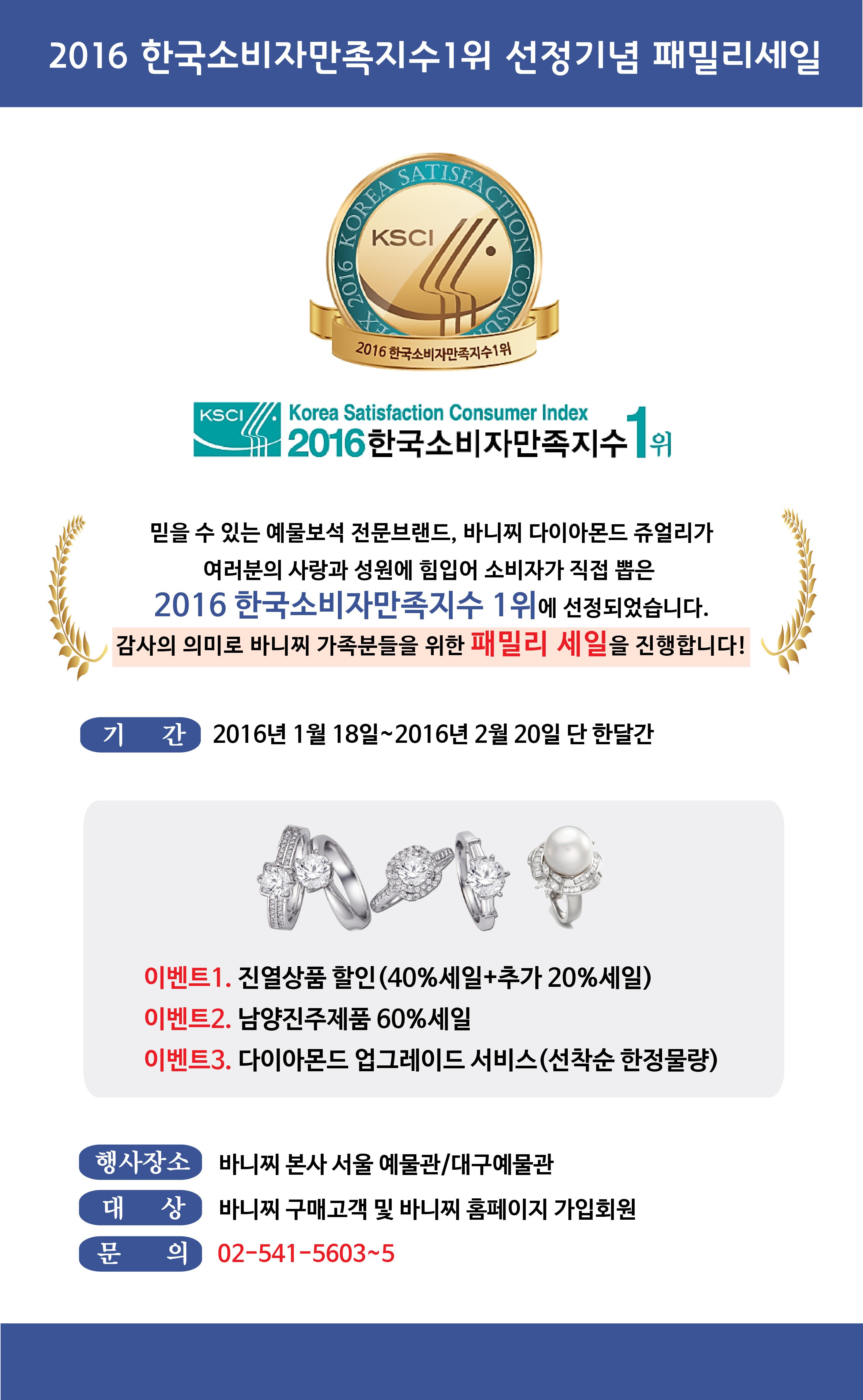 2016 한국소비자만족지수1위 이벤트.jpg