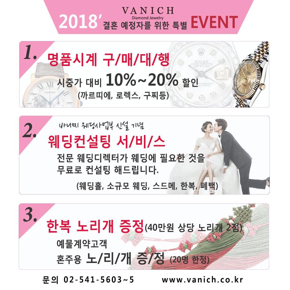 2018(노리개증정)이벤트.jpg